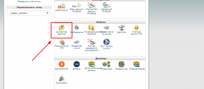 Cpanel-htaccess-files-1.png