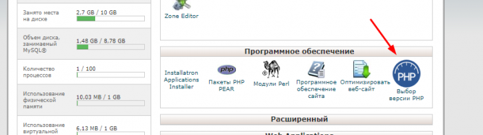 Cpanel-phalcon-enable-1.png