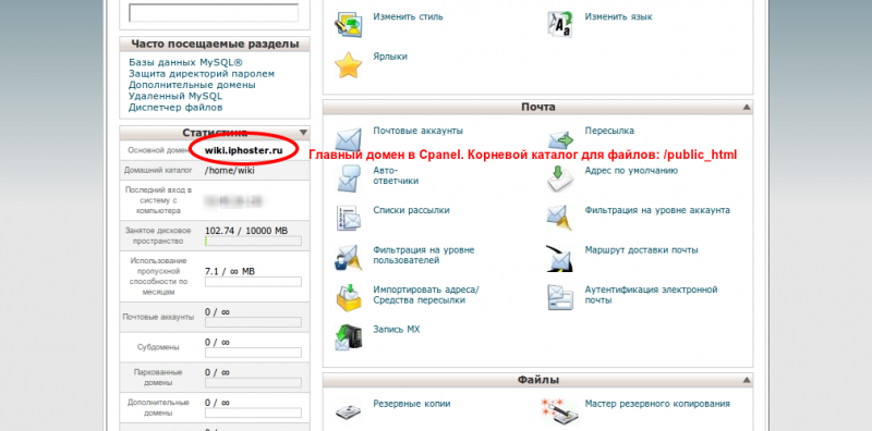 Файл:Main domain cpanel.png