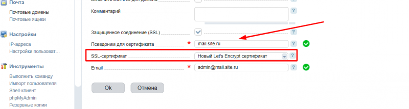 Mail domain lets encrypt ispmanager5-1.png