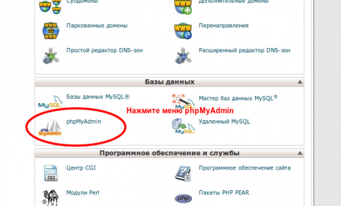 Cpanel-phpmyadmin1.png